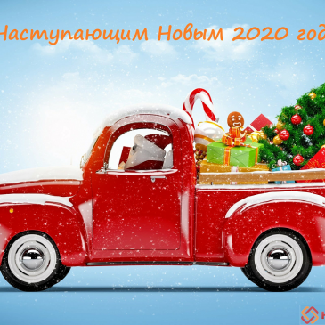 С наступающим новым 2020 годом!