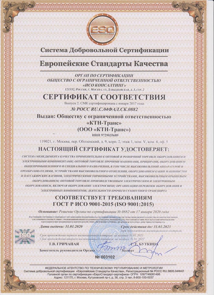 Sertifikat-9001-rus