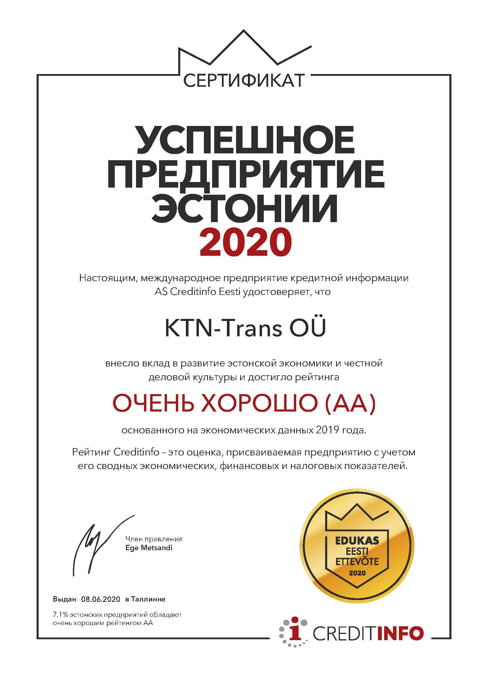 EEET2020_digi_14539889_Stranitsa_3