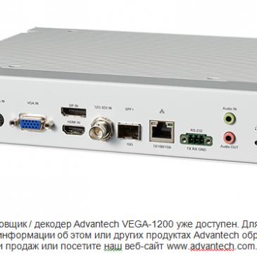 Advantech представляет 4K SDVoE-кодер / декодер VEGA-1200 для медицинских приложений обработки видеоизображений